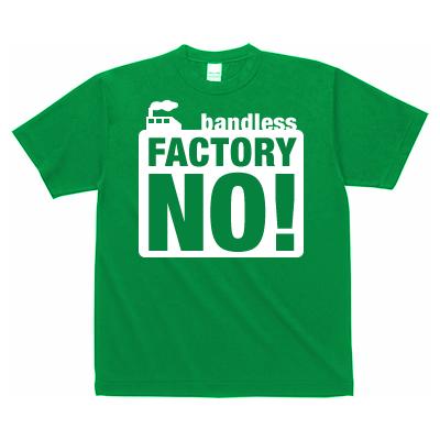 bandless_T