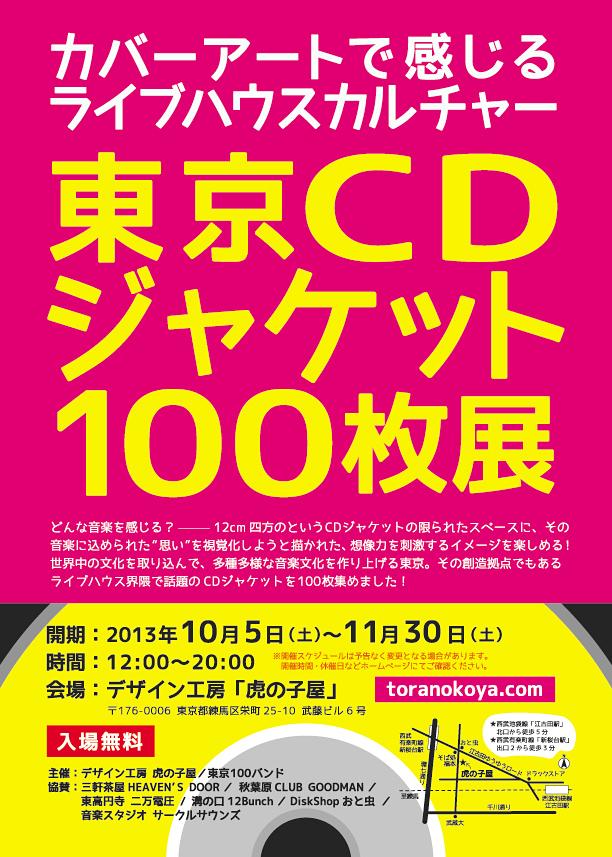 tokyo_100_band