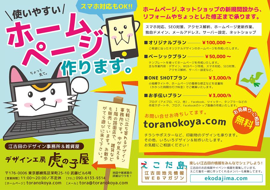 ホームページ作ります。練馬・江古田「虎の子屋」