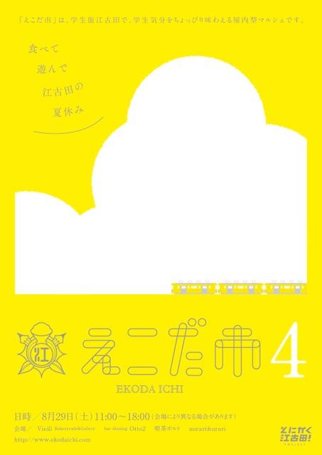 chirashi_omote-01