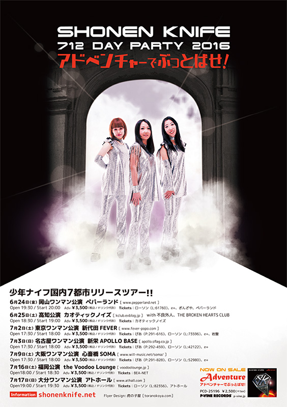 712dy2016_flyer_front
