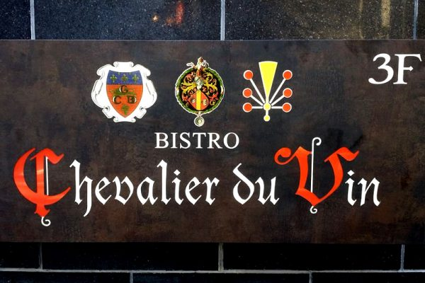 chevalier_sign