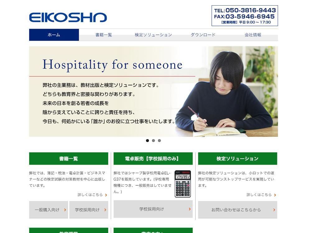 eikosha_hp