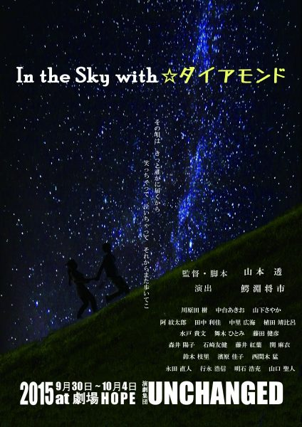 In the SKY with ☆ダイアモンド