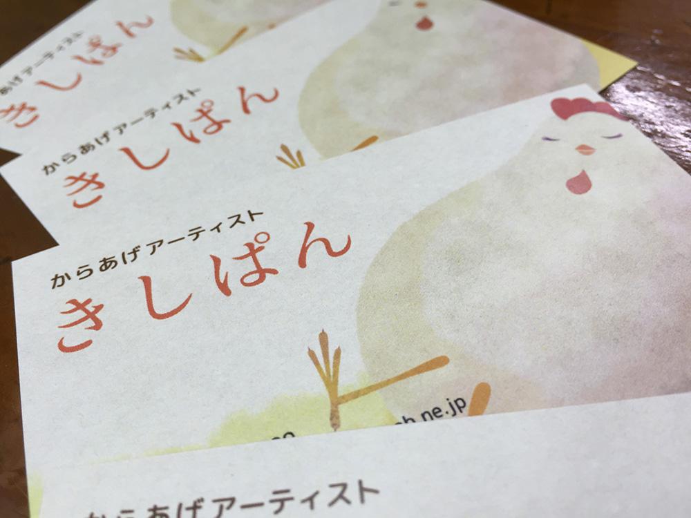 kishipan_card