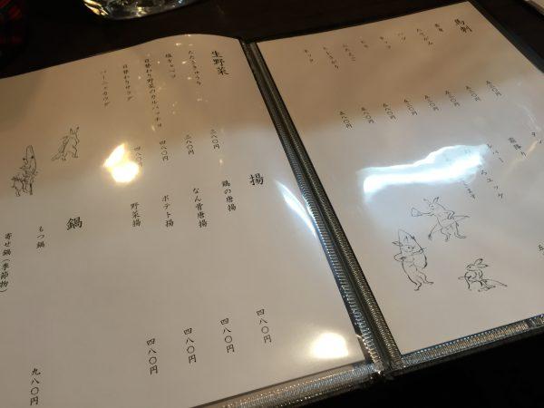 umatetsu_menu_02