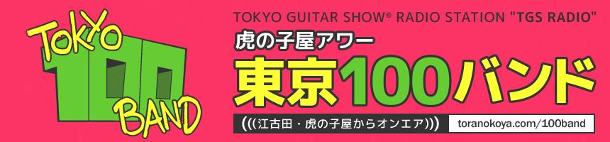 東京100バンド