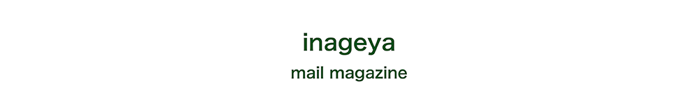 inageya mail magazine