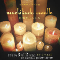 吉田蝋燭×虎の子屋「街角キャンドル」
